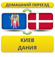 Домашний Переезд из Киева в Данию