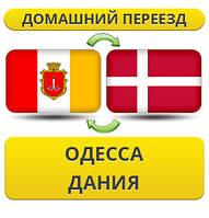 Домашний Переезд из Одессы в Данию