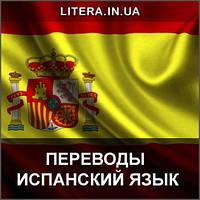 Перевод с испанского языка любой сложности