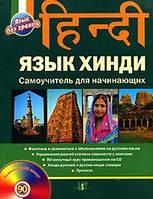 Ульциферов, О.  Язык хинди. Самоучитель для начинающих + CD
