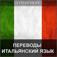 Переводы с итальянского языка любой сложности
