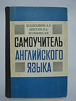 Владиславова А.В. и др. Самоучитель английского языка.