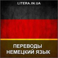 Переводы с немецкого языка любой сложности