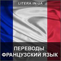 Перевод с французского языка