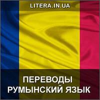 Переводы с румынского языка любой сложности