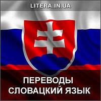 Перевод с словацкого языка любой сложности
