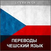 Перевод с чешского языка любой сложности