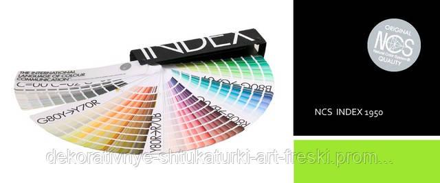 Почему NCS? Точность и простота в выборе цвета.