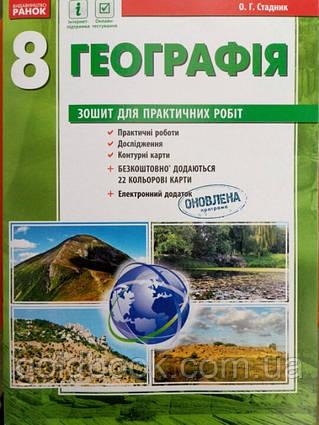 Географія 8 клас зошит для практичних робіт