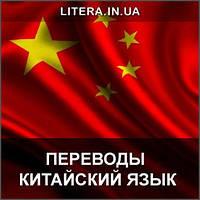Переводы с китайского языка любой сложности