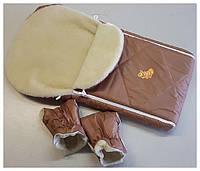 Конверт детский на меху+муфта-рукавички для коляски