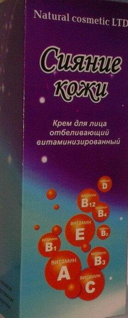 Сияние кожи - крем отбеливающий витаминизированный