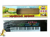 Орган Українські музики с микрофоном, работа от сети