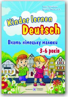 Вчать німецьку малюки. Для дітей віком 3-6 років