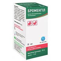 Броменгил 10 мл раствор пероральный для птицы (бромгексин+ментол) отхаркивающее, муколитическое средство