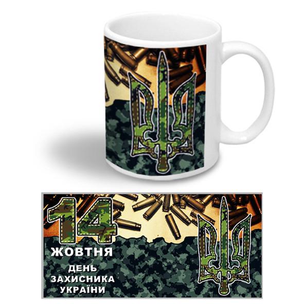 """Керамическая чашка """"14 жовтня - ДеньЗахисника Украіни"""""""