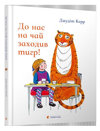 Книга для дітей Ілюстрована казка До нас на чай заходив тигр!