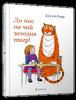 Книга для дітей Ілюстрована казка До нас на чай заходив тигр!, фото 1