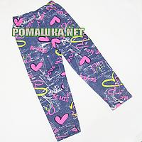 Детские лосины (леггенсы) р. 98-104 для девочки с начесом ткань ФУТЕР 100% хлопок 3799 Розовый 98