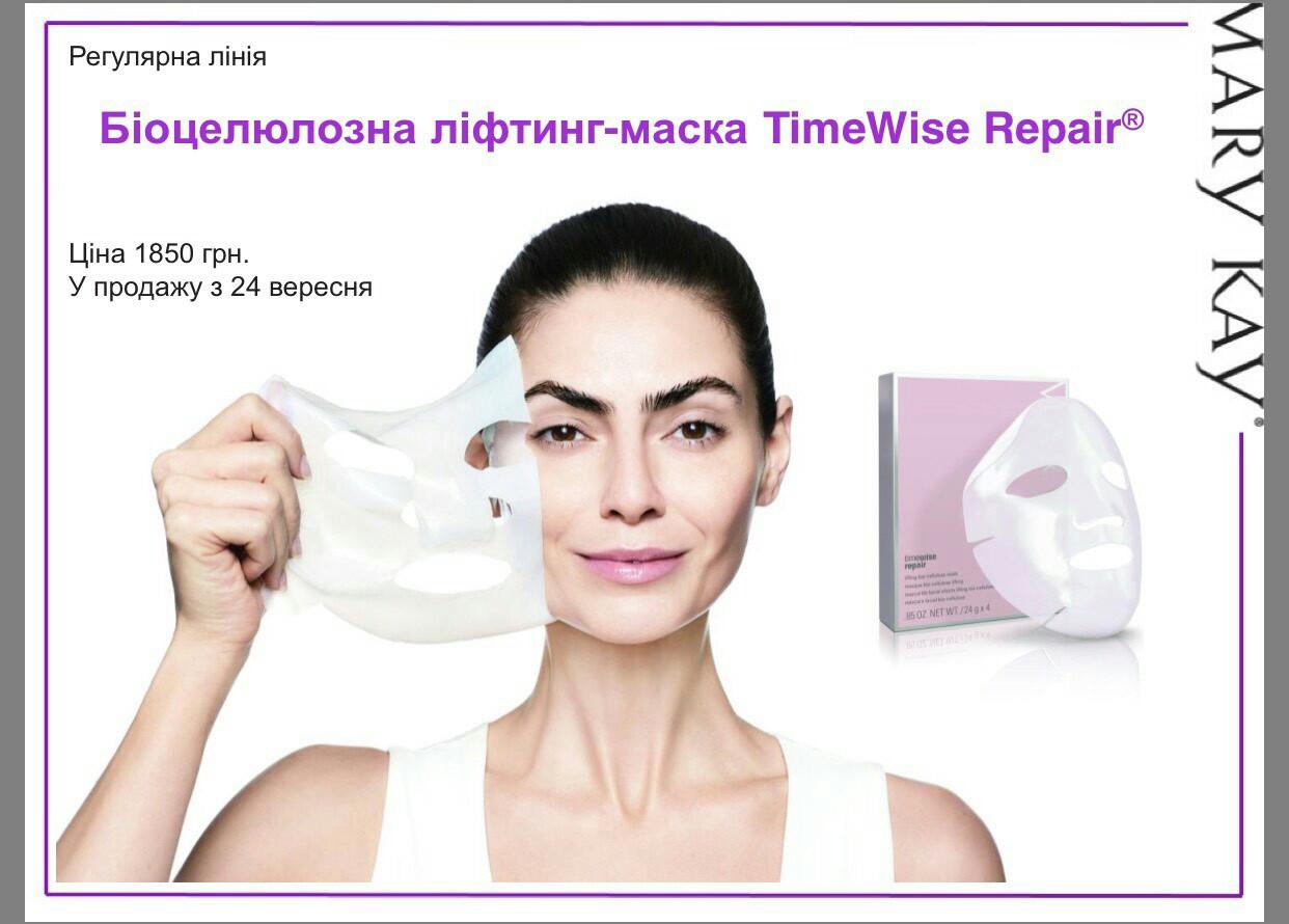 Биоцелюлозная натуральная лифтинг- маска Mary Kay, Новинка 1 шт.