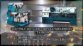 Закупка металлообрабатывающих станков