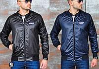 Мужская куртка/бомбер Baterson Streetwear 2 цвета в наличии
