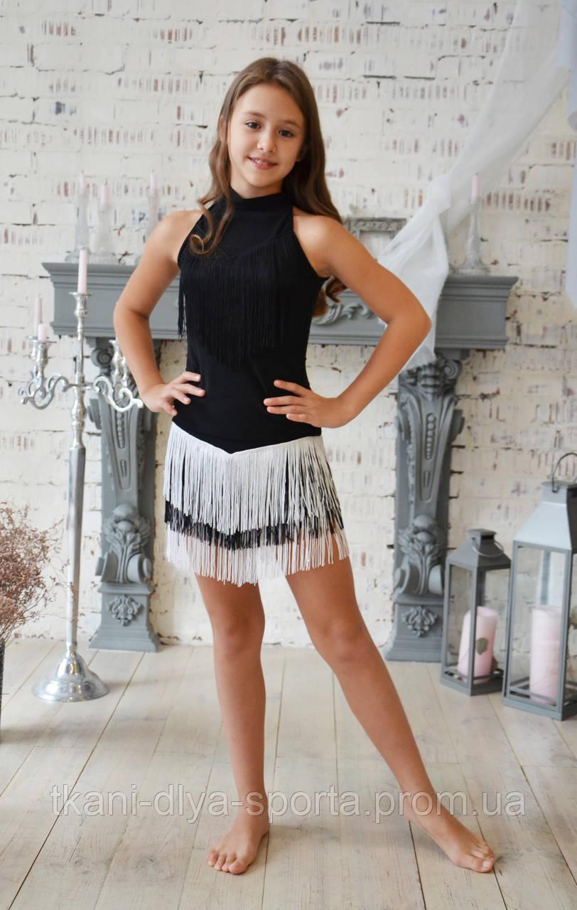 Танцевальная юбка из бахромы черно-белая