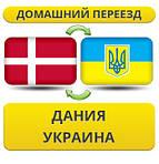 Из Дании в Украину