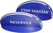 Табличка для ресторана «Стол заказан» гравированная - «Производственно-коммерческая фирма «Мандарин» в Харькове