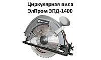 Циркулярная пила Элпром ЭПД-1400