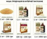 Амарантова олія, зерно, крупа, мука, чай і оливкова олія.