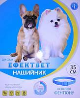 Ошейник для мелких собак Эффектвет 35 см от блох, вшей и клещей