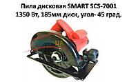 Циркулярная пила Smart SCS-7001 185мм/1350Вт