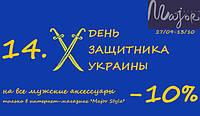 """Ко """"Дню защитника Украины"""" подарок от """"Major Style"""""""