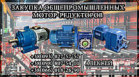 Закупка общепромышленных мотор-редукторов
