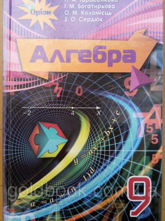 Алгебра 9 клас підручник