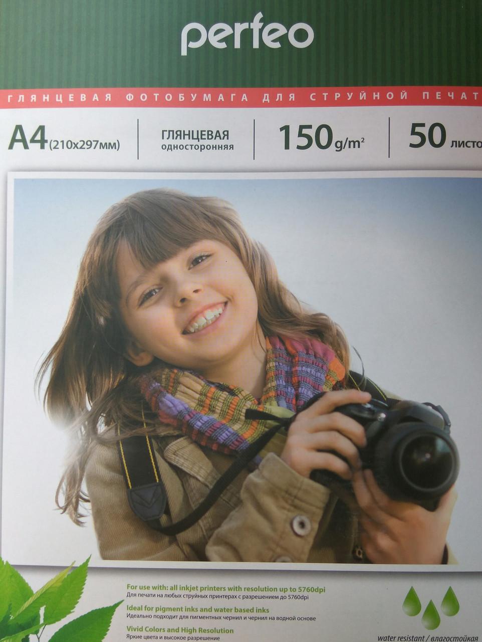 Фотобумага Perfeo A4 150 гр/м2 (50 листов) глянцевая