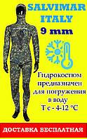 Гидрокостюм для подводной охоты зимой Salvimar N.A.T.; толщина 9 мм