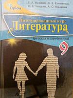 Литература 9 класс. Учебник. Интегрированный курс ( русская и зарубежная ).