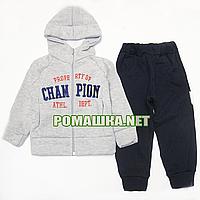 Детский спортивный костюм для мальчика р. 104-110 с толстым начесом ткань ФУТЕР ТРЕХНИТКА 3791 Серый 110