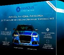InnAqua System (ИннАква Систем) - антигрязь, антидождь, антиналедь