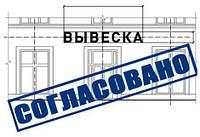 Оформление Дозвола на размещение рекламы в Запорожье