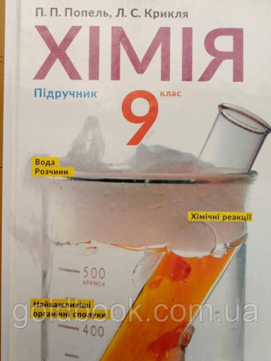 Хімія 9 клас. Підручник. Нова програма.