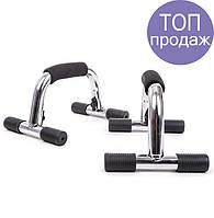 Упоры для отжиманий хромированные Hop-Sport black для дома и спортзала, Львов