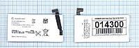 Аккумуляторная батарея AGPB009-A003 для Sony Xperia Go ST27i