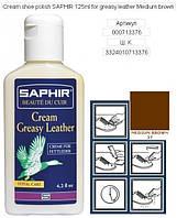 Бальзам Saphir питающий Creme Cuirs Gras 125 мл., Средне-коричневый