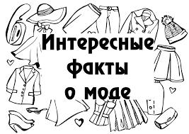 Интиресные факты о моде