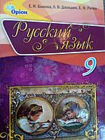 Русский язык 9 класс. Учебник. Новая программа.