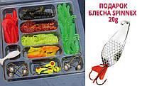 Набор для рыбака: cиликоновые приманки 35 шт+10 крючков+ Блесна Spinnex 20g в подарок