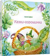 Книга збірка казок Казки-горошинки